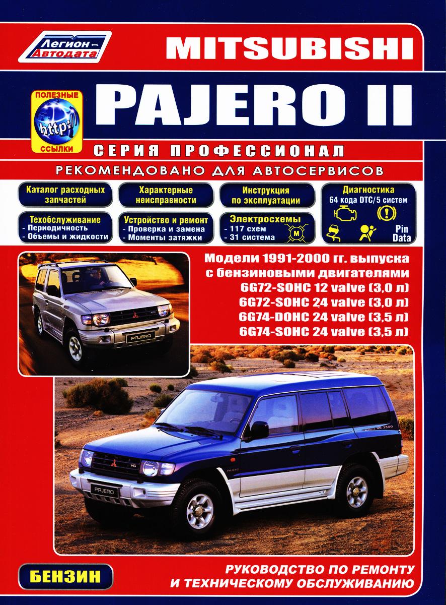 Mitsubishi Pajero II. Модели 1991-2000 гг. выпуска с бензиновыми двигателями V6. Руководство по ремонту и техническому обслуживанию