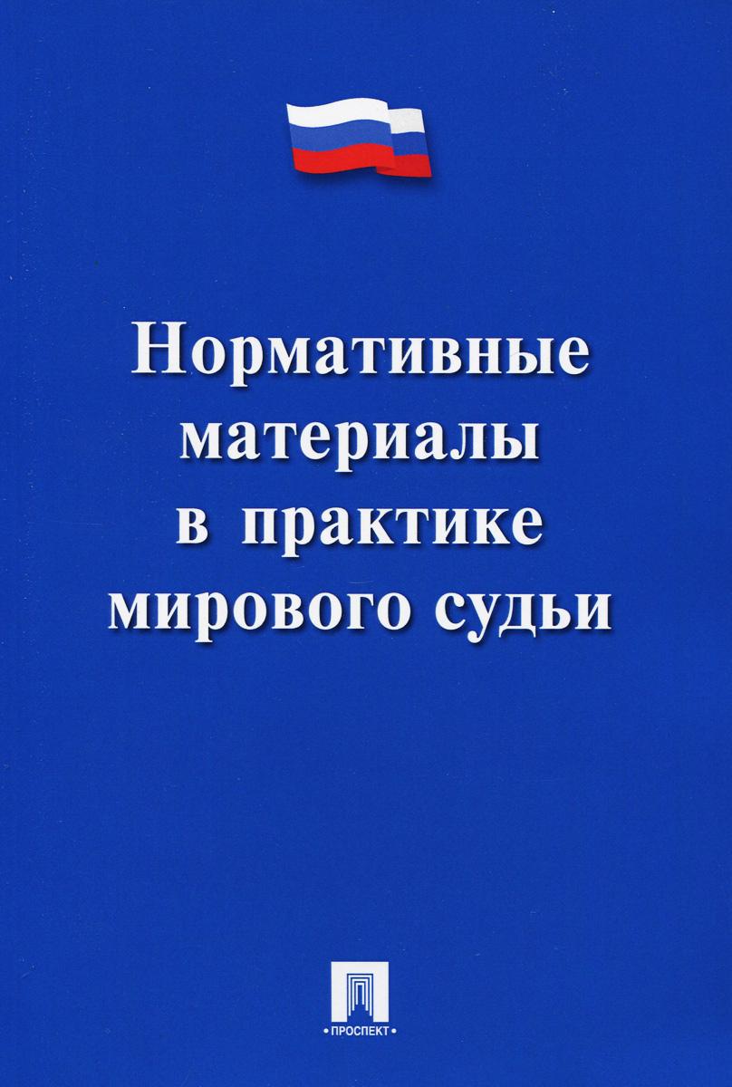 Нормативные материалы в практике мирового судьи. Ю. Я. Макаров