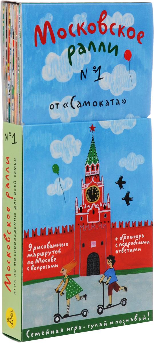 Московское ралли. Выпуск 1 (комплект из 9 карт и книги)