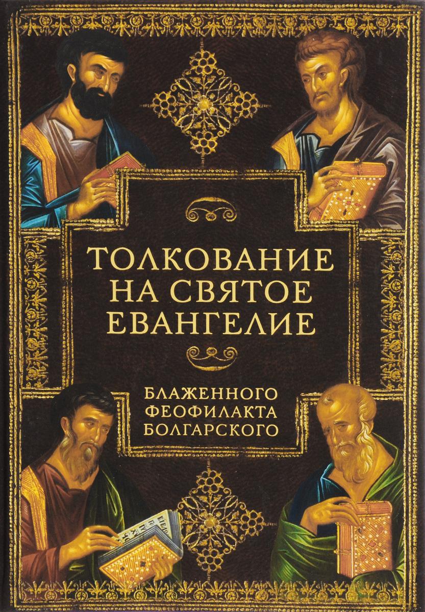 Толкование на Святое Евангелие Блаженного Феофилакта Болгарского иоанн лествичник лествица или скрижали духовные