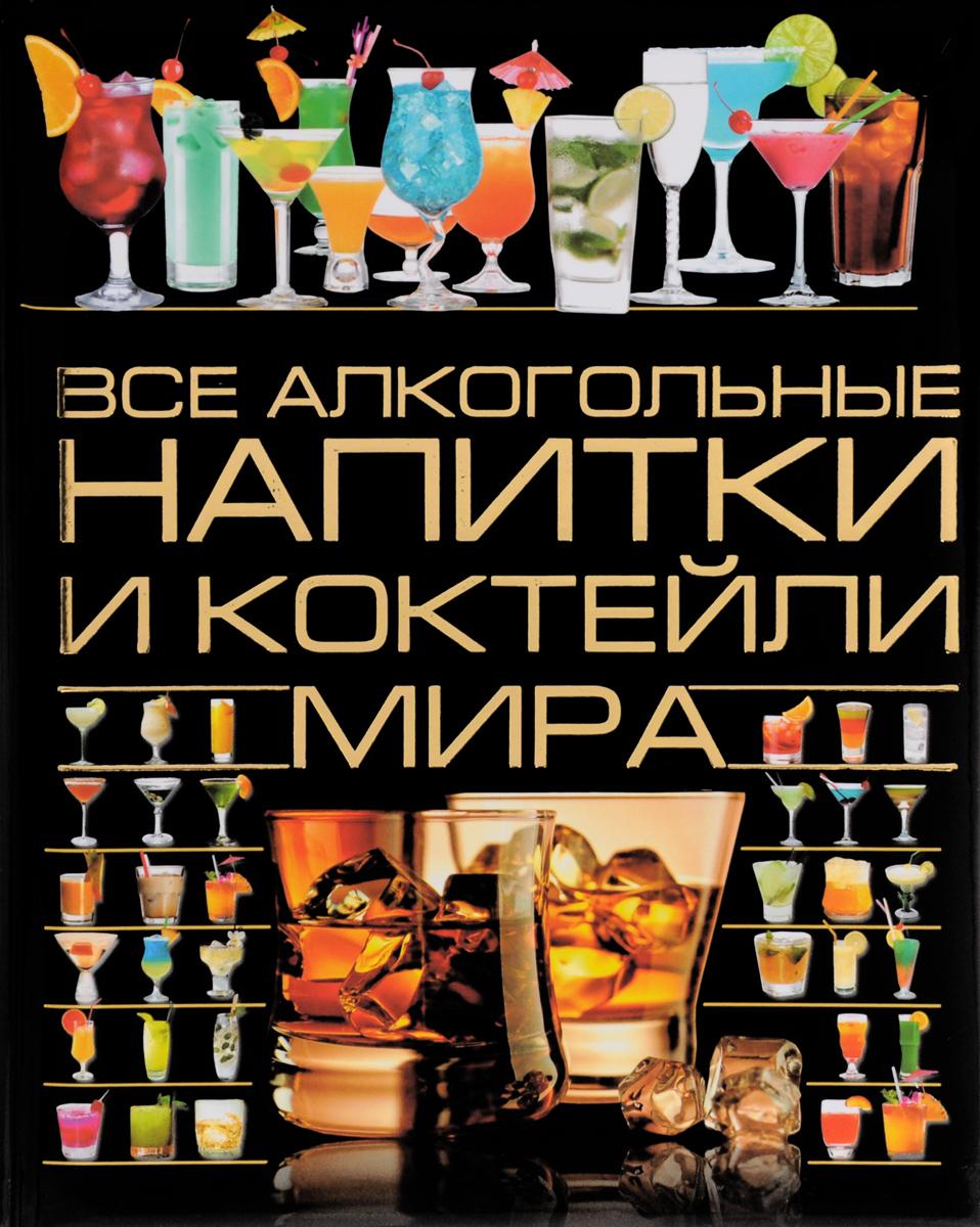О. И. Бортник Все алкогольные напитки и коктейли мира