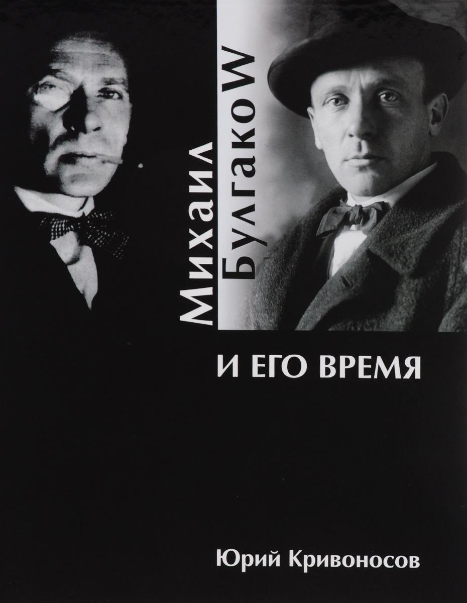 Юрий Кривоносов Михаил Булгаков и его время
