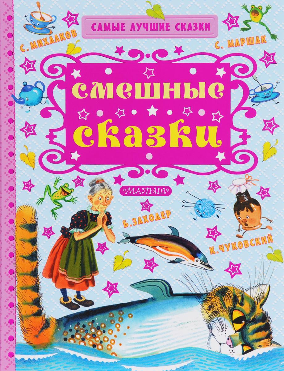 Zakazat.ru: Смешные сказки. Маршак Самуил Яковлевич