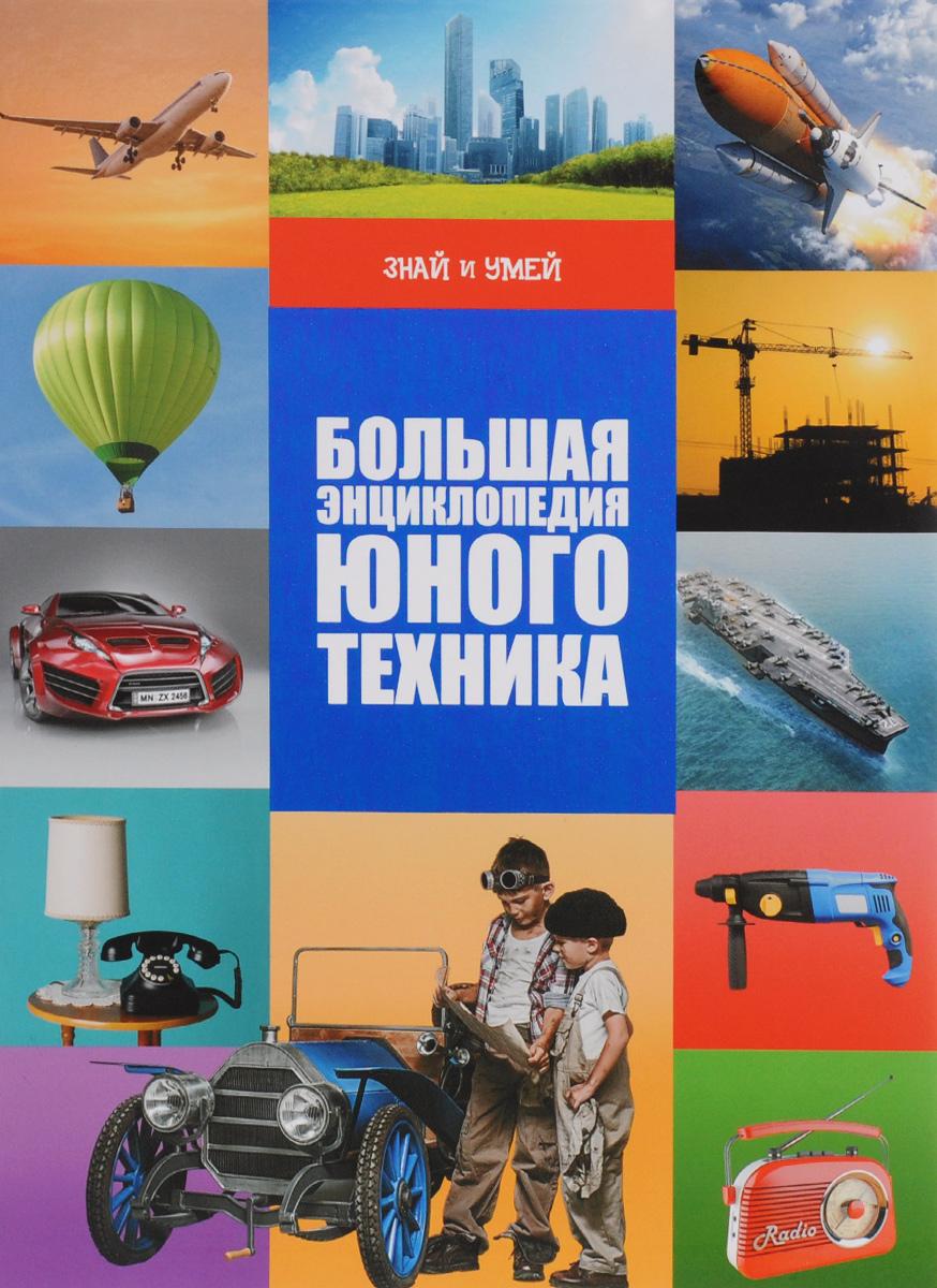 Большая энциклопедия юного техника. В. В. Ликсо