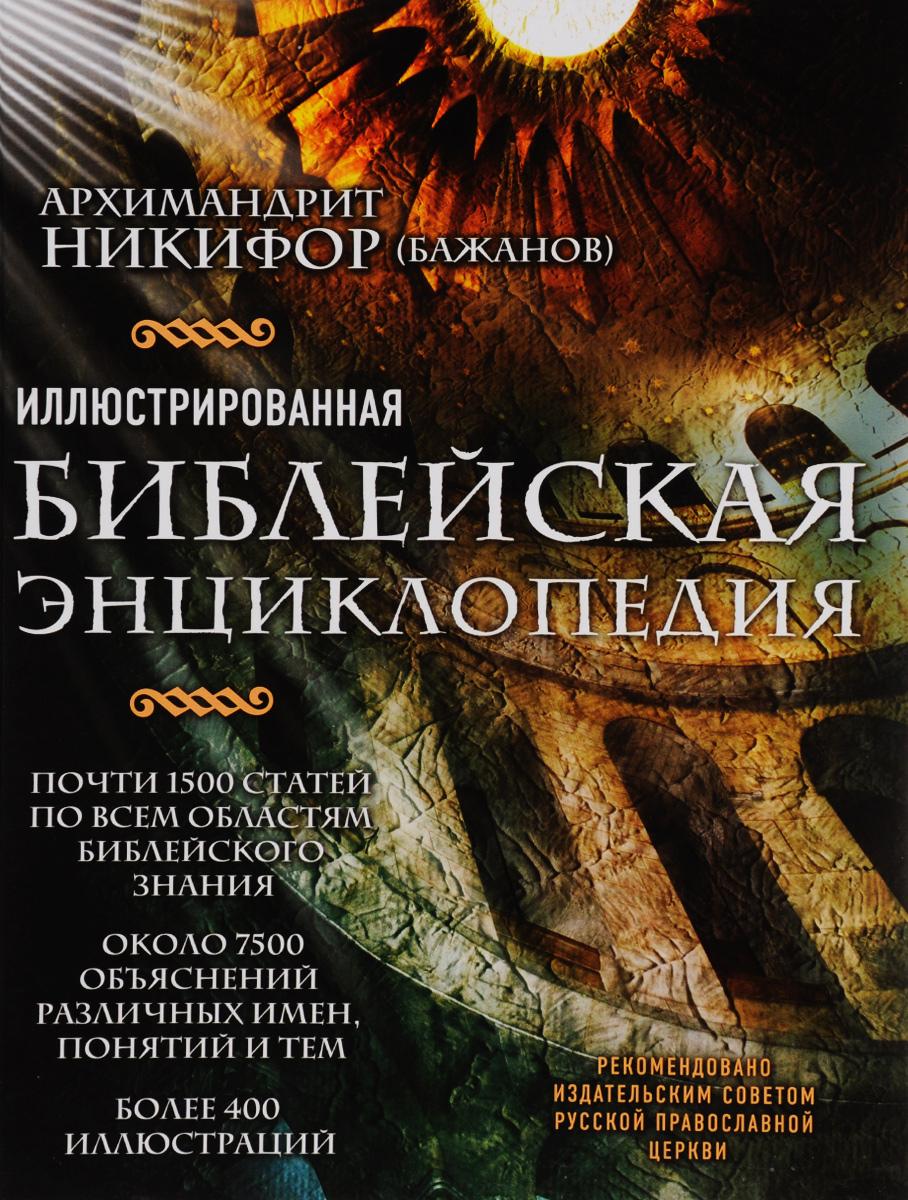 Архимандрит Никифор (Бажанов), Иллюстрированная библейская энциклопедия архимандрита Никифора