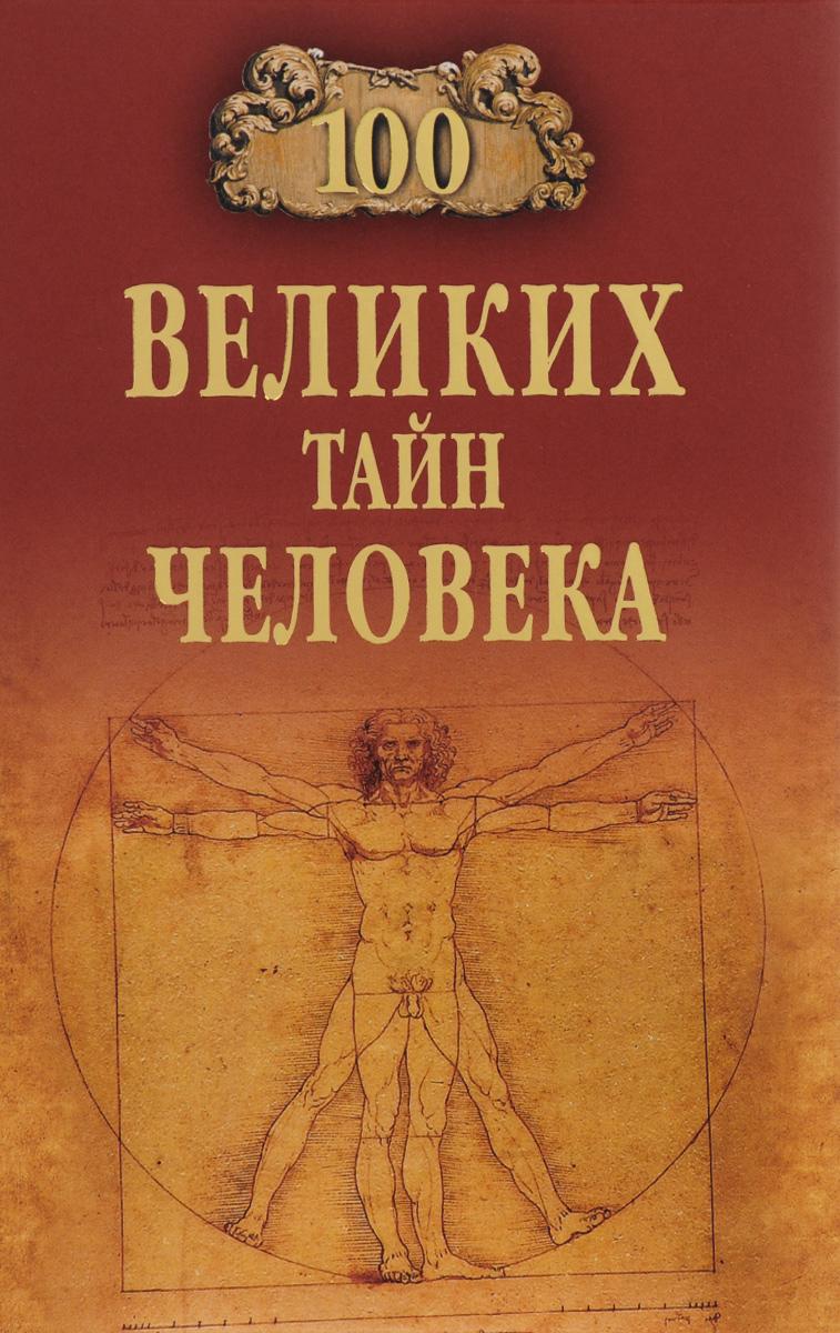 А. С. Бернацкий 100 великих тайн человека ISBN: 978-5-4444-5230-1