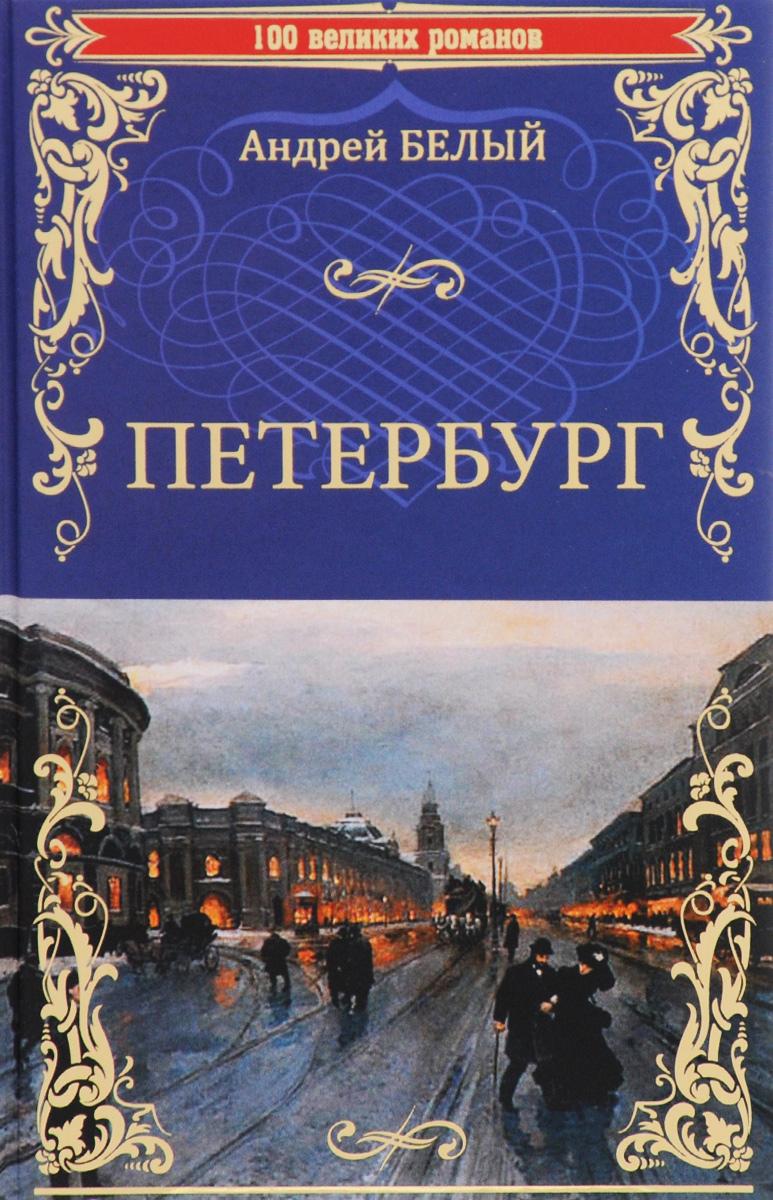 Андрей Белый Петербург старый петербург на книжных знаках