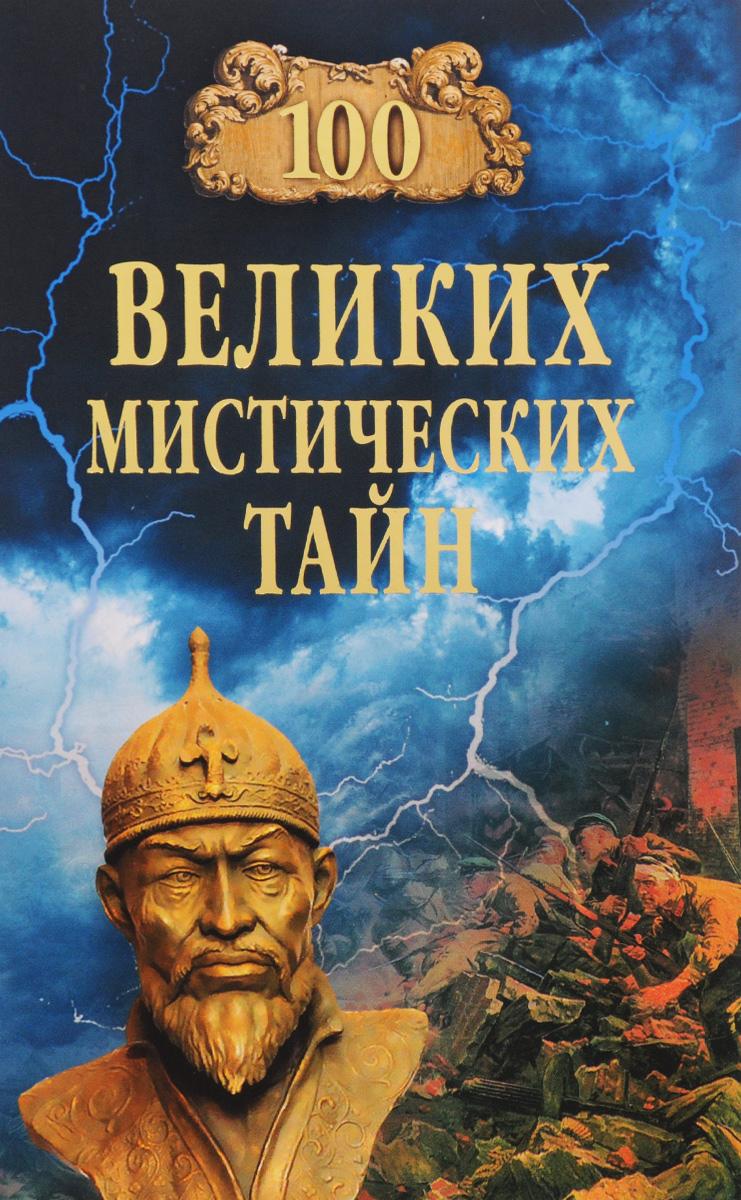 А. С. Бернацкий Сто великих мистических тайн а с бернацкий 100 великих тайн сознания
