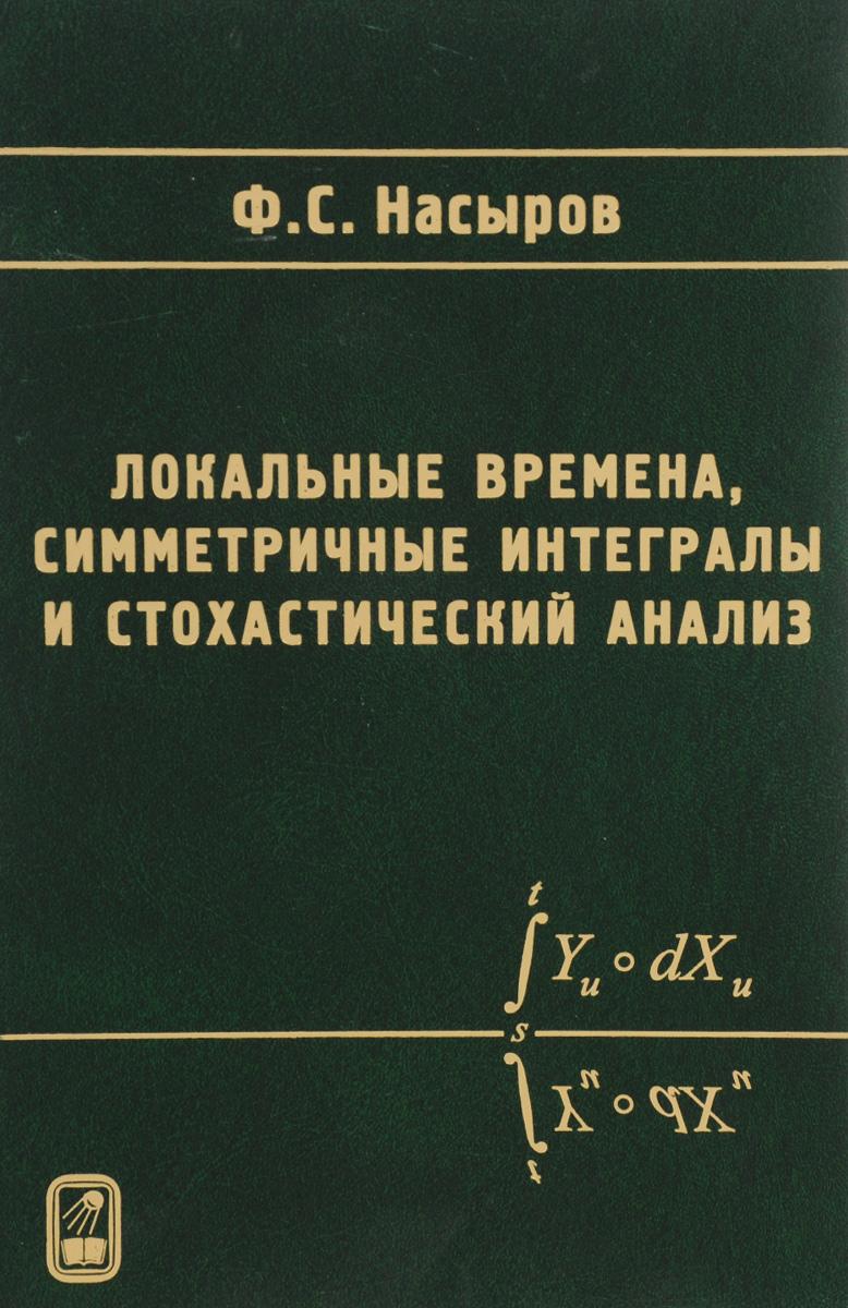 Ф. С. Насыров Локальные времена, симметричные интегралы и стохастический анализ усреднение стохастических уравнений