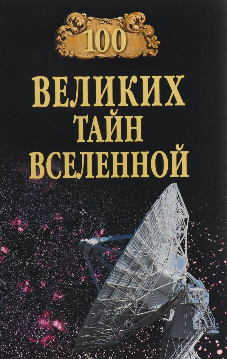 Анатолий Бернацкий 100 великих тайн вселенной а с бернацкий 100 великих тайн сознания