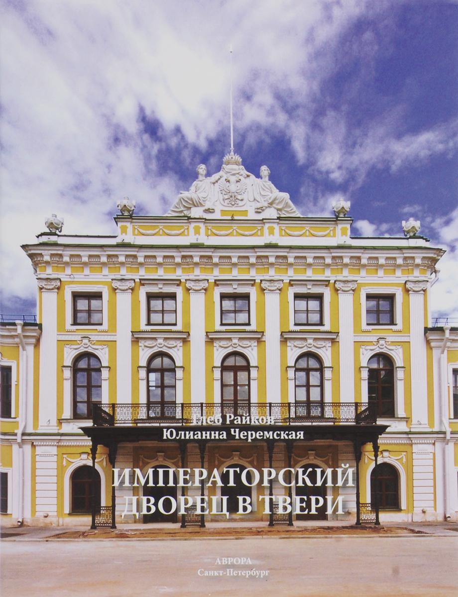 Императорский дворец в Твери. Глеб Райков, Юлианна Черемская