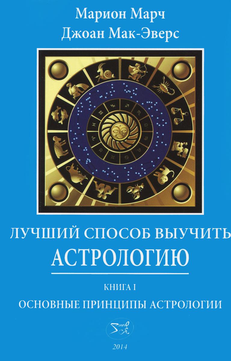 Марион Марч, Джоан Мак-Эверс Лучший способ выучить астрологию. Книга 1. Основные принципы астрологии классическая астрология том 1 введение в астрологию