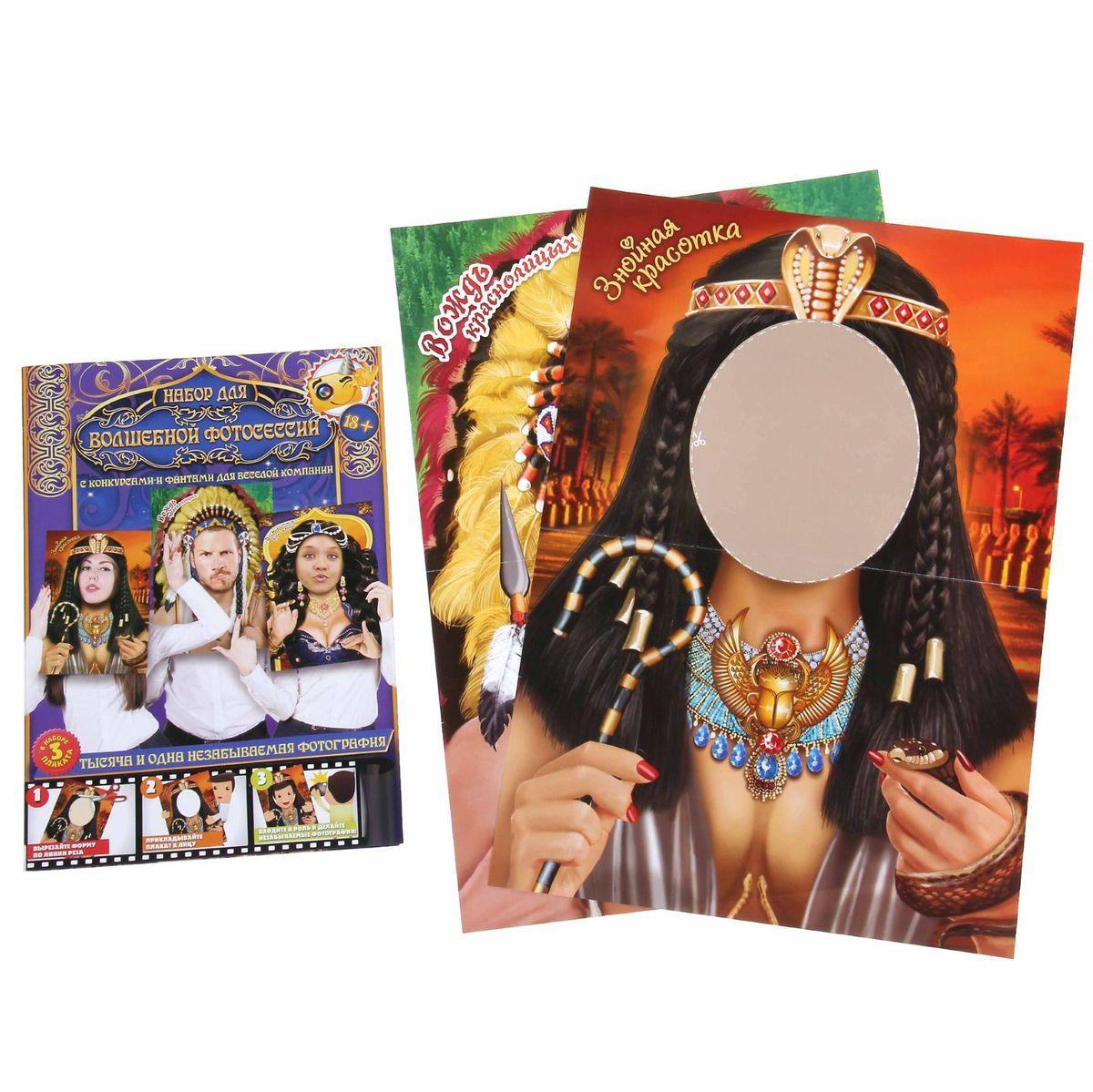 """Набор фотобутофории для проведения праздника Sima-land """"Восточный"""", 3 предмета"""