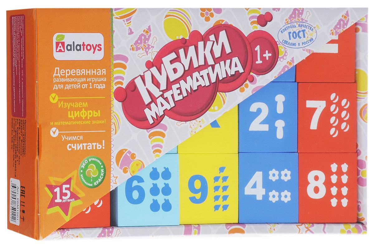 Alatoys Кубики Математика окрашенные 15 шт деревянные игрушки теремок кубики с русским алфавитом 15 шт