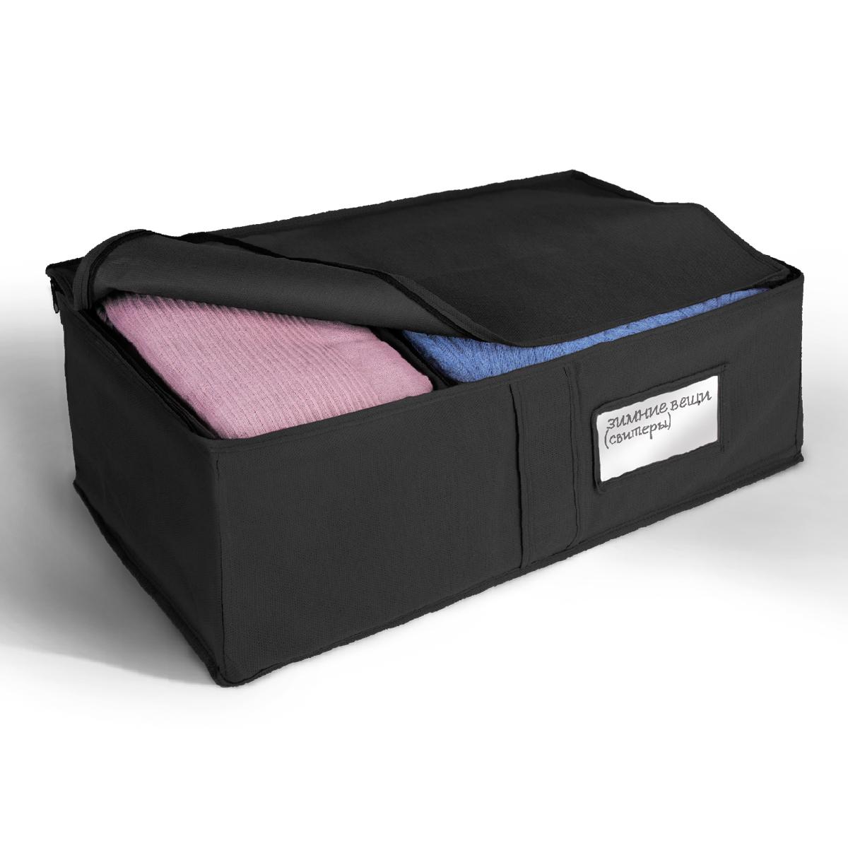 Кофр для хранения Miolla, складной, цвет: черный, 60 х 30 х 20 смCHL-7-3Компактный складной кофр Miolla изготовлен из высококачественногонетканого материала, которыйобеспечивает естественную вентиляцию, позволяя воздуху проникать внутрь,но не пропускает пыль. Изделие закрывается на молнию. Размер кофра (в собранном виде): 60 x 30 x 20 см.