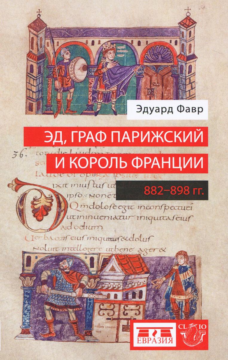 Эдуард Фавр Эд, граф Парижский и король Франции. 882-898 гг. книги азбука король и император