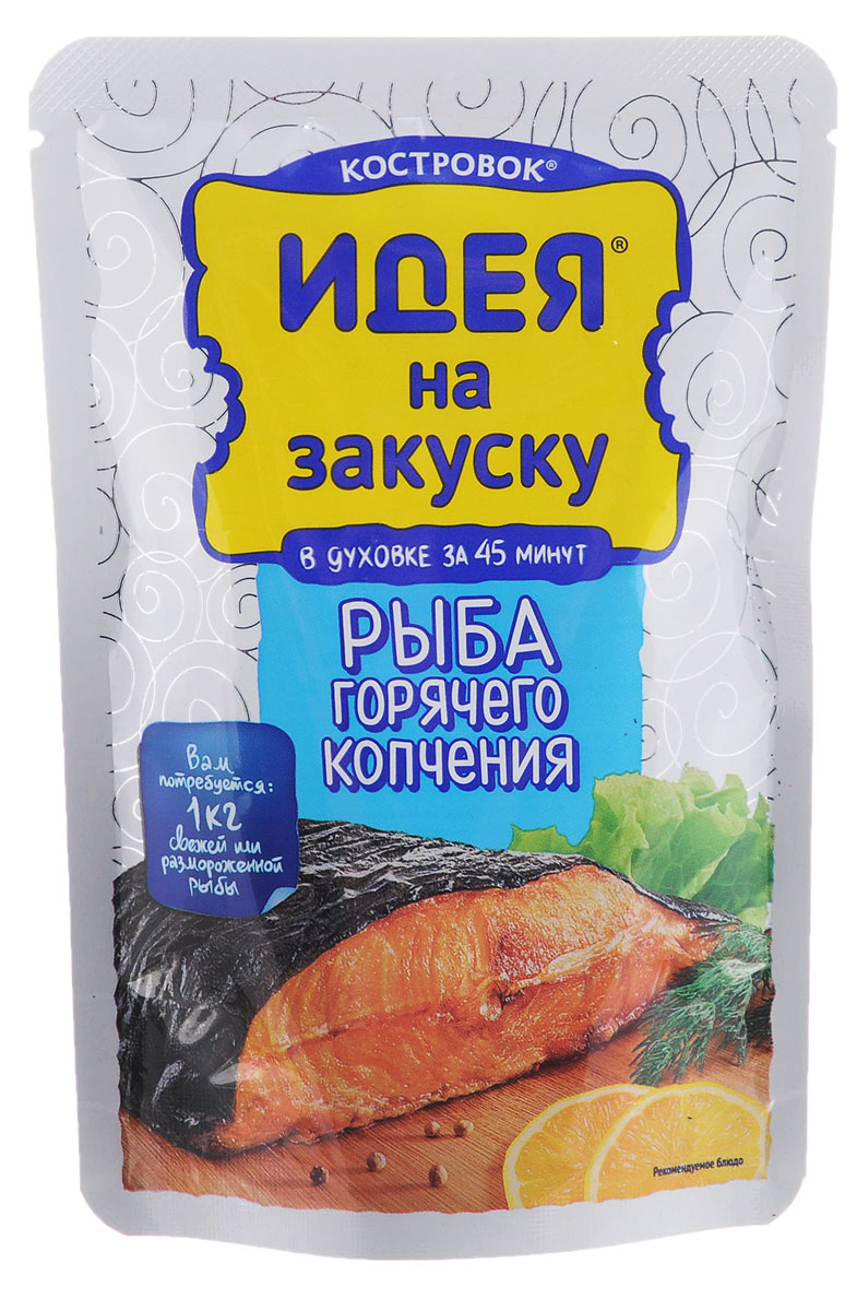 Костровок Идея на закуску рассол для рыбы горячего копчения, 150 г457Рассол Костровок Идея на закуску позволяет приготовить рыбу горячего копчения в обычной духовке всего за 45 минут. Это 100% натуральный продукт. Эффект копчения в духовке достигается за счет современных разработок в области натурального копчения продуктов. Одного пакета рассола достаточно для копчения 1 кг свежей или размороженной рыбы. На обратной стороне упаковки указан рецепт приготовления. Способ приготовления: - 1 кг рыбы (скумбрия, сельдь, горбуша) выпотрошить, промыть и слегка обсушить. - Положить рыбу в плотный пакет, залить пакетиком Идея на закуску и хорошенько перемешать. Оставить мариноваться в холодильнике 10-12 часов. - Выложить рыбу на решетку и поместить в неразогретую духовку. - Выставить духовку на 60°C и готовить 15 минут. Далее готовить еще 30 минут при 80-100°С.