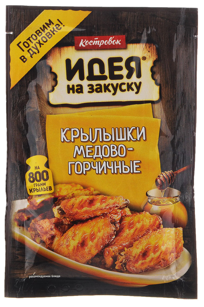 Костровок маринад для приготовления крылышек медово-горчичных, 80 г836Маринад Костровок идеален для домашнего приготовления горячей закуски из куриных крыльев. Одного пакета маринада достаточно для приготовления 800 г крыльев. На обратной стороне упаковки указан рецепт приготовления. Способ приготовления: - Куриные крылышки промойте и поместите в подходящую емкость или плотный пакет. - Залейте маринадом из пакетика и хорошо перемешайте. Маринуйте при комнатной температуре 30 минут. - Выложите на решетку и запекайте в предварительно разогретой духовке 30 минут при температуре 220°С до готовности. - В процессе приготовления желательно использовать режим конвекции. Это придаст продукту золотистую корочку.