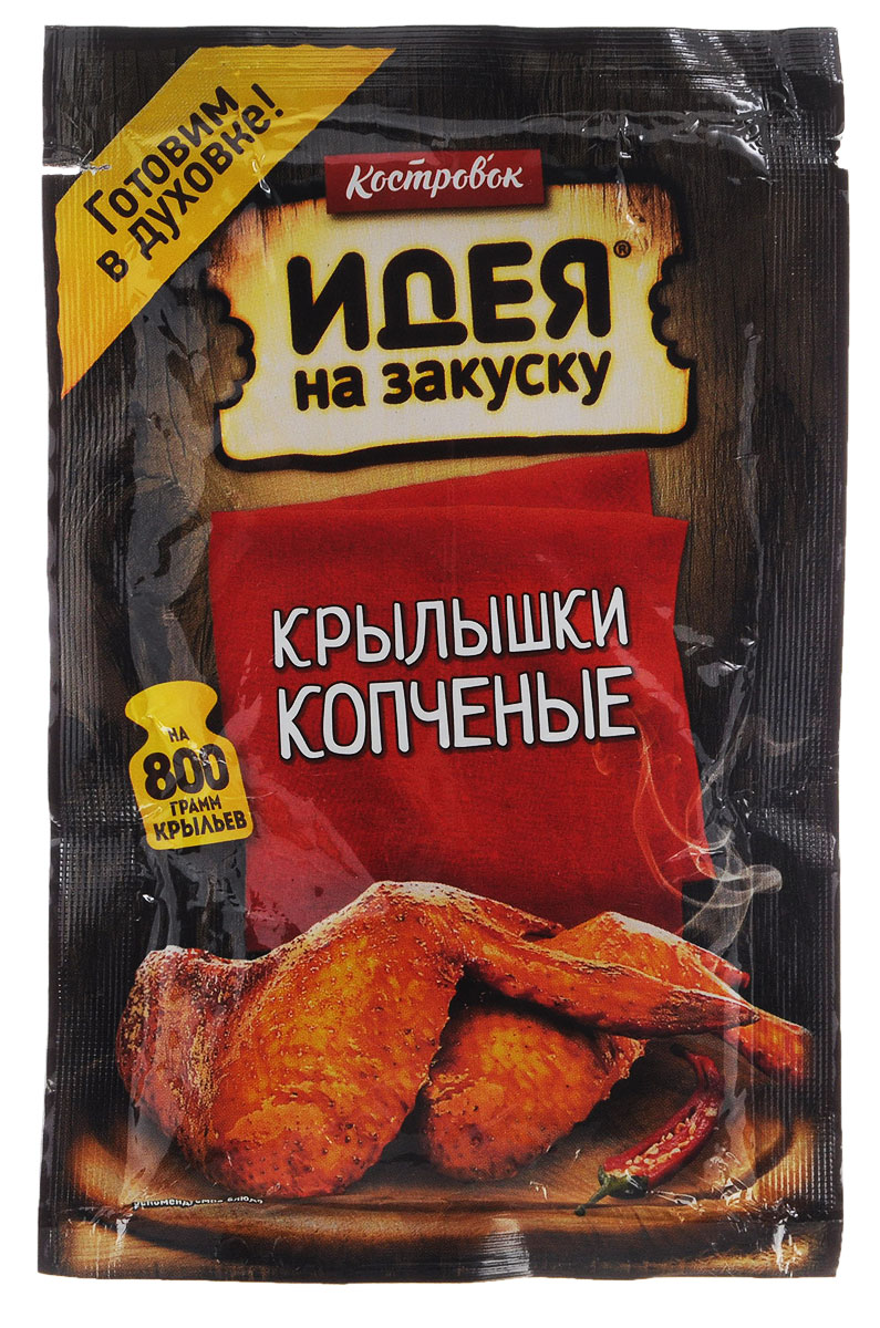 Костровок маринад для приготовления копченых крылышек, 80 г835Маринад Костровок идеален для домашнего приготовления горячей закуски из куриных крыльев. Одного пакета маринада достаточно для приготовления 800 г крыльев. На обратной стороне упаковки указан рецепт приготовления. Способ приготовления: - Куриные крылышки промойте и поместите в подходящую емкость или плотный пакет. - Залейте маринадом из пакетика и хорошо перемешайте. Маринуйте при комнатной температуре 30 минут. - Выложите на решетку и запекайте в духовке 30 минут при температуре 170°С до готовности. - В процессе приготовления желательно использовать режим конвекции. Это придаст продукту золотистую корочку.