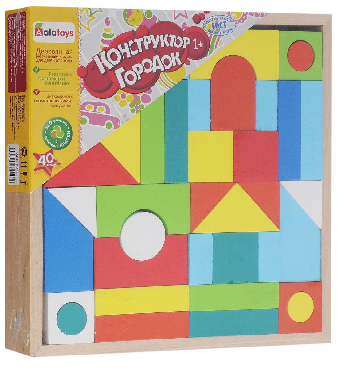 Alatoys Конструктор Городок окрашенный К2401 деревянные игрушки alatoys