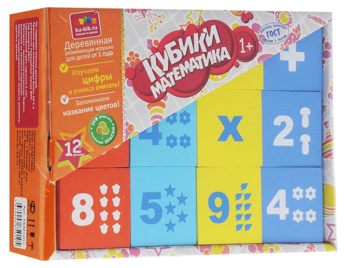 Alatoys Кубики Математика окрашенные 12 шт деревянные игрушки теремок кубики веселый счет 12 шт