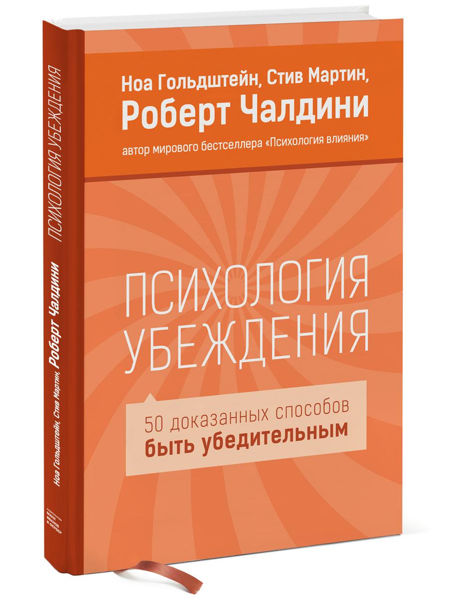 Психология убеждения. 50 доказанных способов быть убедительным. Ноа Гольдштейн, Стив Мартин, Роберт Чалдини