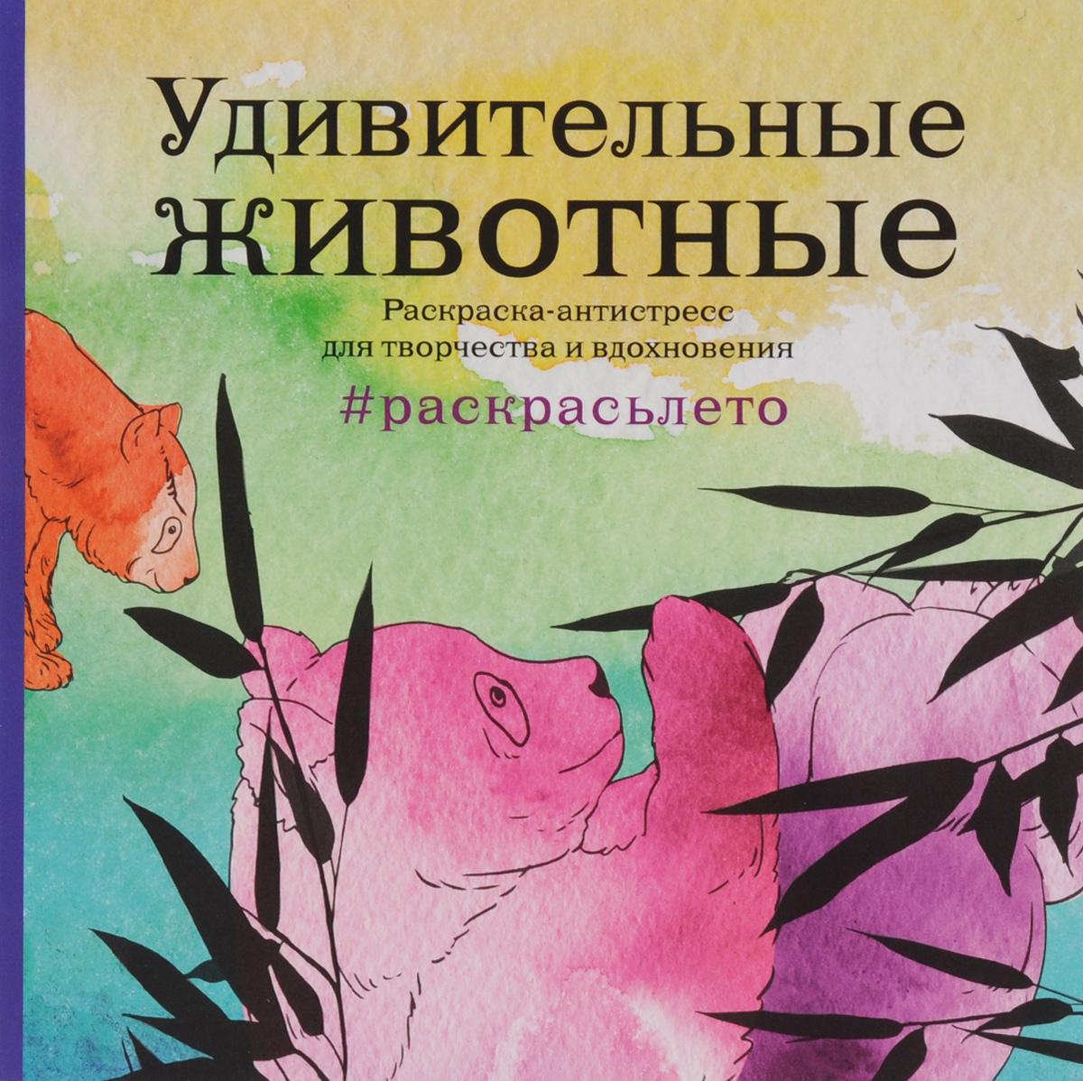 Удивительные животные. Раскраска-антистресс для творчества и вдохновения (летняя серия) загадочные животные открытки антистресс