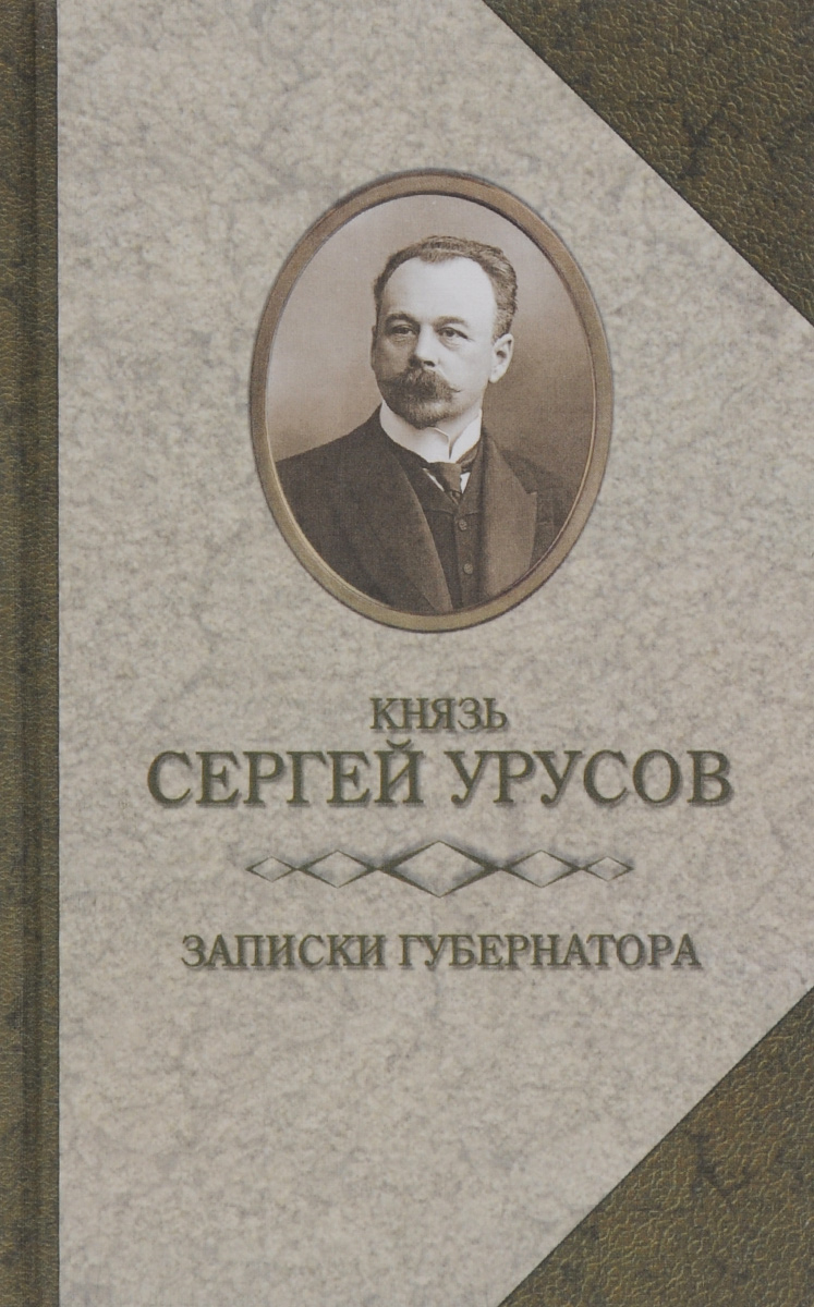 Сергей Урусов Записки губернатора. Кишинев 1903-1904 цена