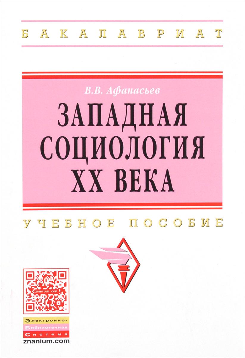 Западная социология XX века. Учебное пособие