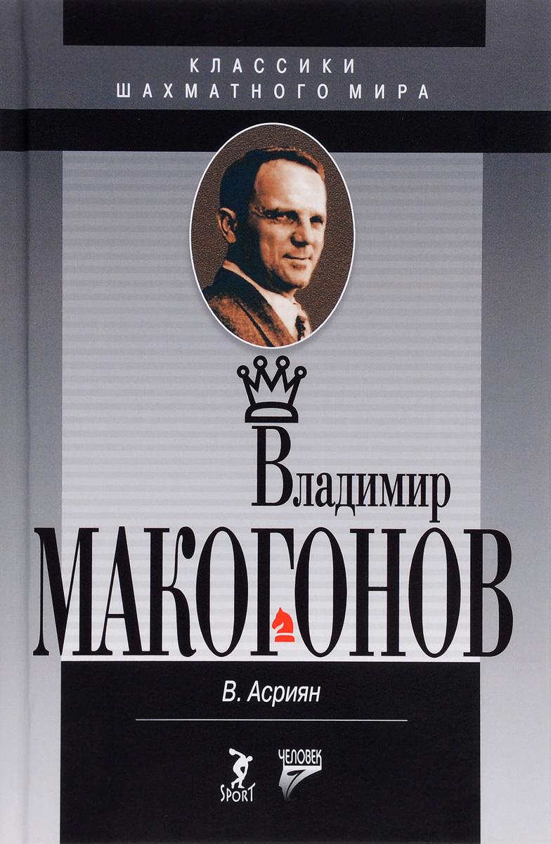 Владимир Макогонов. - Классики шахматного мира. В. Асриян