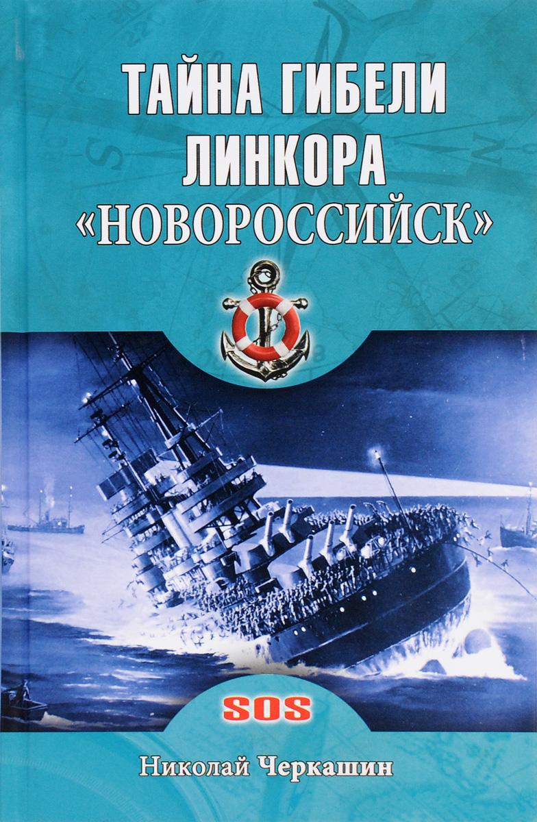 Николай Черкашин Тайна гибели линкора Новороссийск пункт выдачи новороссийск