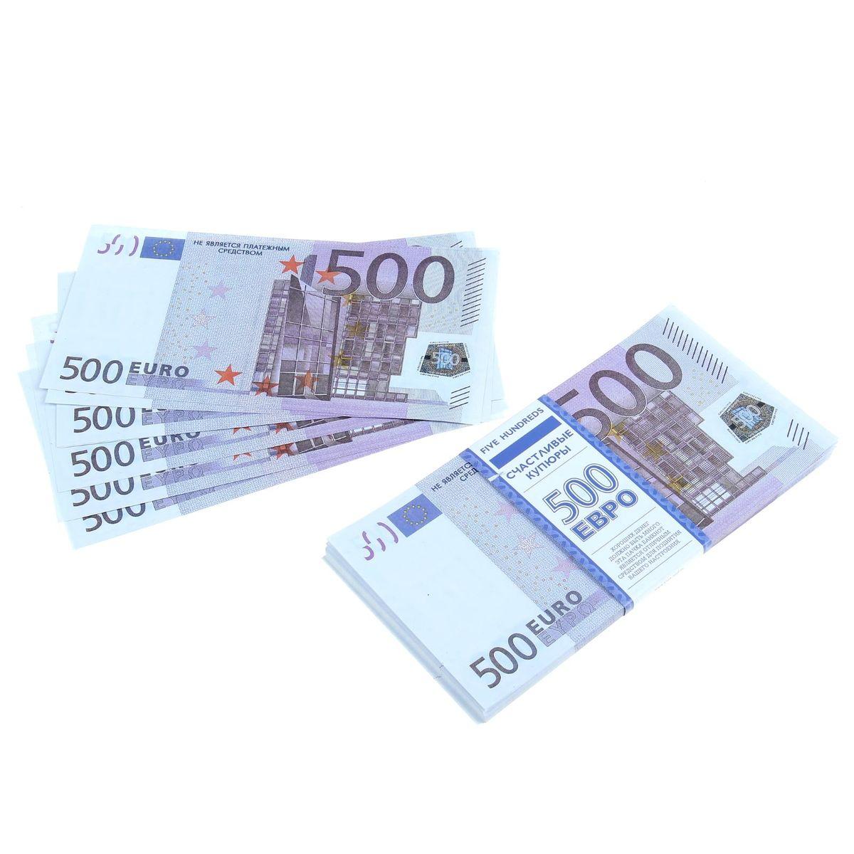 Деньги для выкупа Sima-land 500 евро, 20,8 х 10,7 см гаджет смехторг шуточные купюры 500 рублей