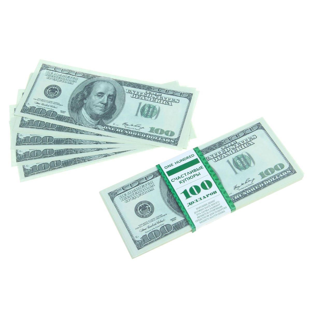 Деньги для выкупа Sima-land 100 долларов, 20,3 х 8,6 см1015857Хотите весело и щедро выкупить невесту? Легко! С вас - боевое настроение, а о деньгах не волнуйтесь! Набор Sima-land 100 долларов состоит из 80 банкнот. Деньги выглядят совсем как настоящие, только очень большие. Такие шуточные купюры пригодятся жениху для того, чтобы откупиться от некоторых заданий при выкупе невесты. Подойдут также и для проведения свадебных конкурсов.Размер купюры: 20,3 х 8,6 см.