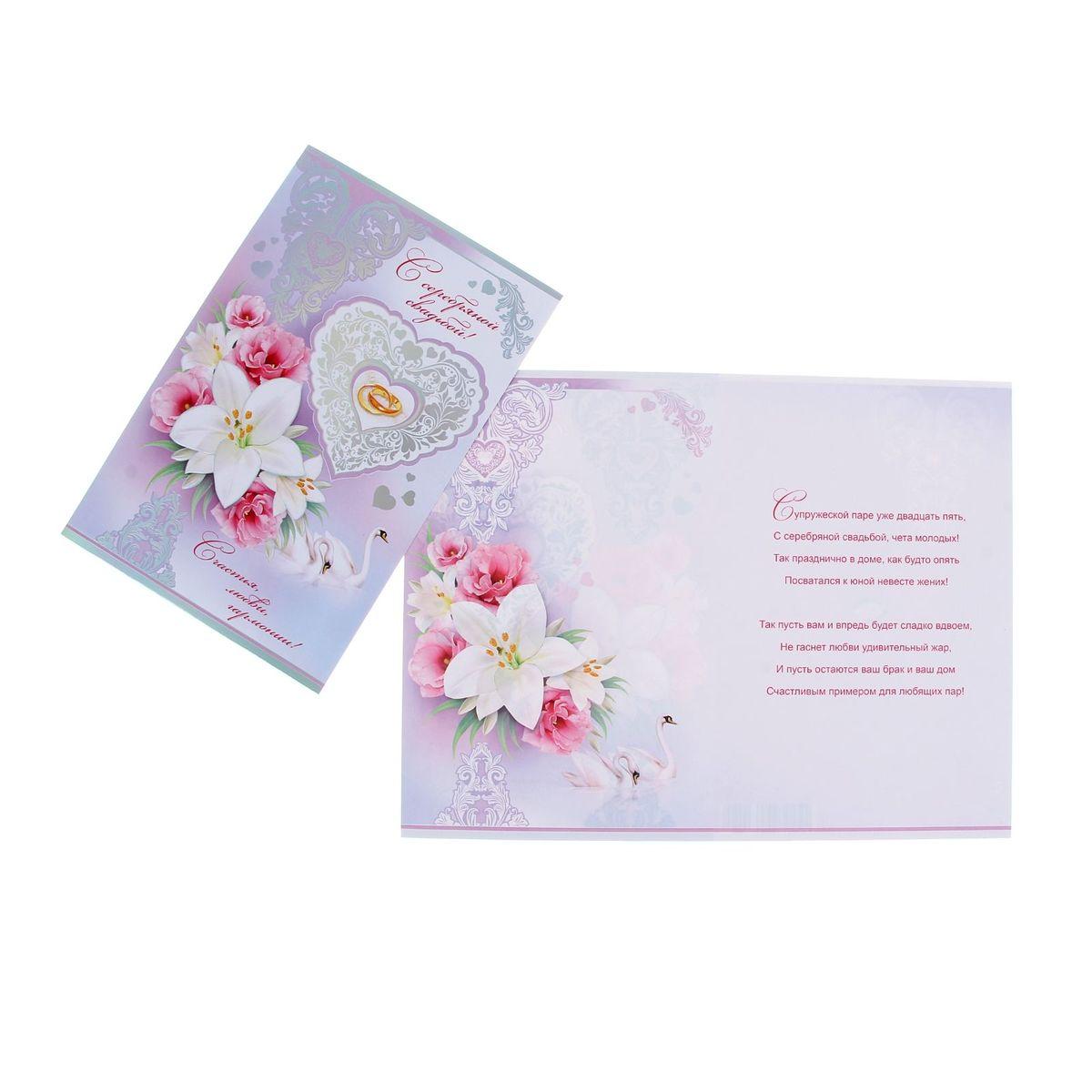 Открытка Мир открыток С серебряной свадьбой!1022245Если вы хотите порадовать себя или близких, создать праздничное настроение и с улыбкой провести памятный день, то вы, несомненно, сделали правильный выбор! Открытка Мир открыток С серебряной свадьбой!, выполненная из картона, отличается не только оригинальным дизайном, но и высоким качеством.Лицевая сторона изделия оформлена красивым изображением цветов, лебедей и колец, а также красивым узором. Внутри открытка содержит текст с поздравлением.Такая открытка непременно порадует получателя и станет отличным напоминанием о проведенном вместе времени.