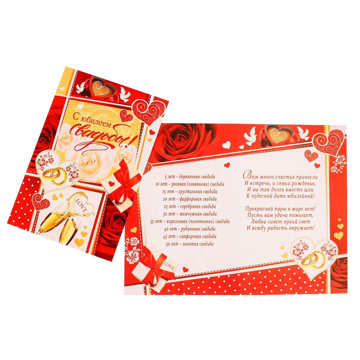 Открытка Мир открыток С юбилеем Свадьбы! Бокалы и подарки1088723Если вы хотите порадовать себя или близких, создать праздничное настроение и с улыбкой провести памятный день, то вы, несомненно, сделали правильный выбор! Открытка Мир открыток С юбилеем Свадьбы! Бокалы и подарки, выполненная из картона, отличается не только оригинальным дизайном, но и высоким качеством.Лицевая сторона изделия оформлена красивым изображением роз, бокалов и колец. Внутри открытка содержит текст с поздравлением.Такая открытка непременно порадует получателя и станет отличным напоминанием о проведенном вместе времени.