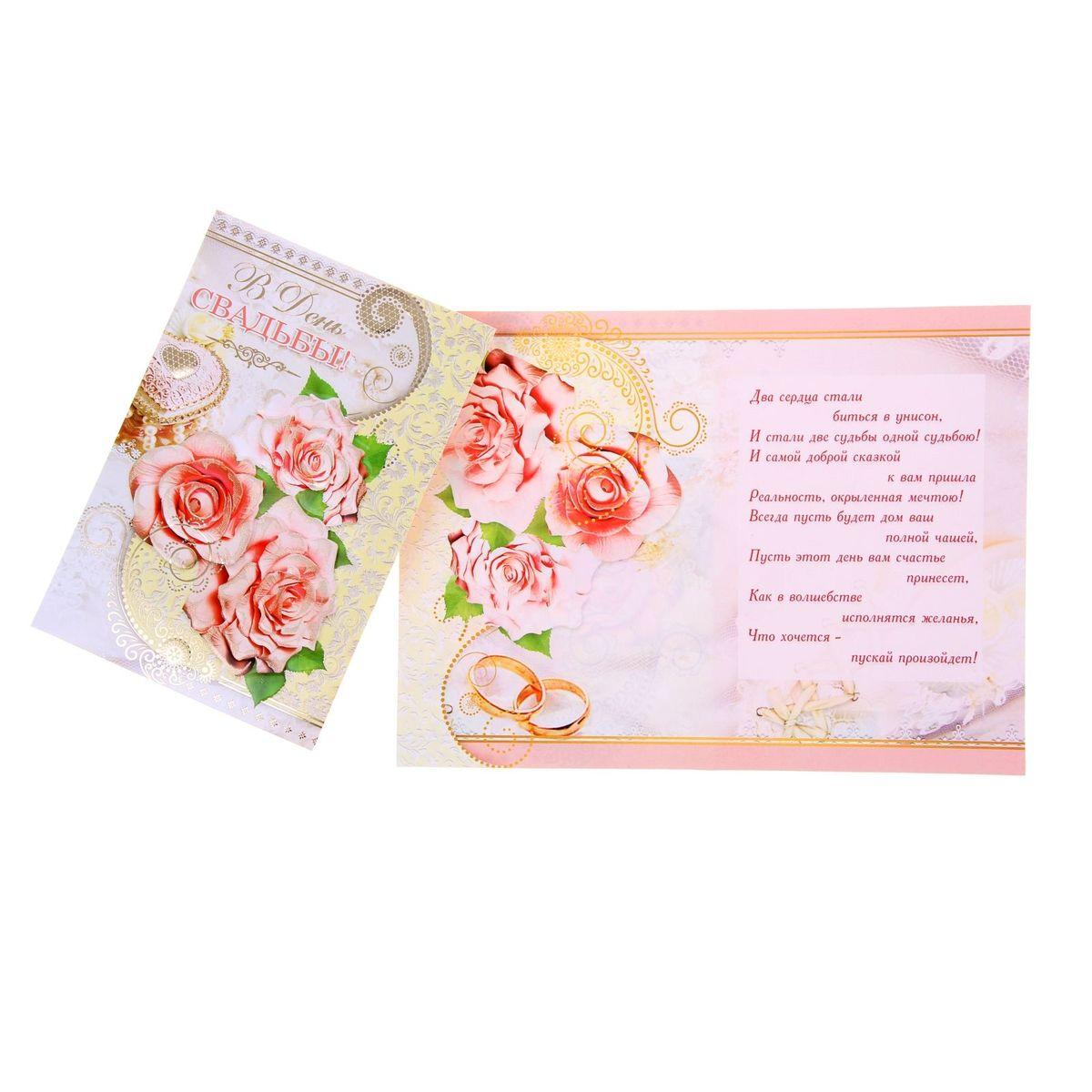 Открытка Sima-land В день свадьбы! Розы. 10970081097008Если вы хотите порадовать себя или близких, создать праздничное настроение и с улыбкой провести памятный день, то вы, несомненно, сделали правильный выбор! Открытка Sima-land В день свадьбы! Розы, выполненная из плотной бумаги, отличается не только оригинальным дизайном, но и высоким качеством.Лицевая сторона изделия оформлена ярким изображением. Внутри открытка содержит текст с поздравлением.Такая открытка непременно порадует получателя и станет отличным напоминанием о проведенном вместе времени.