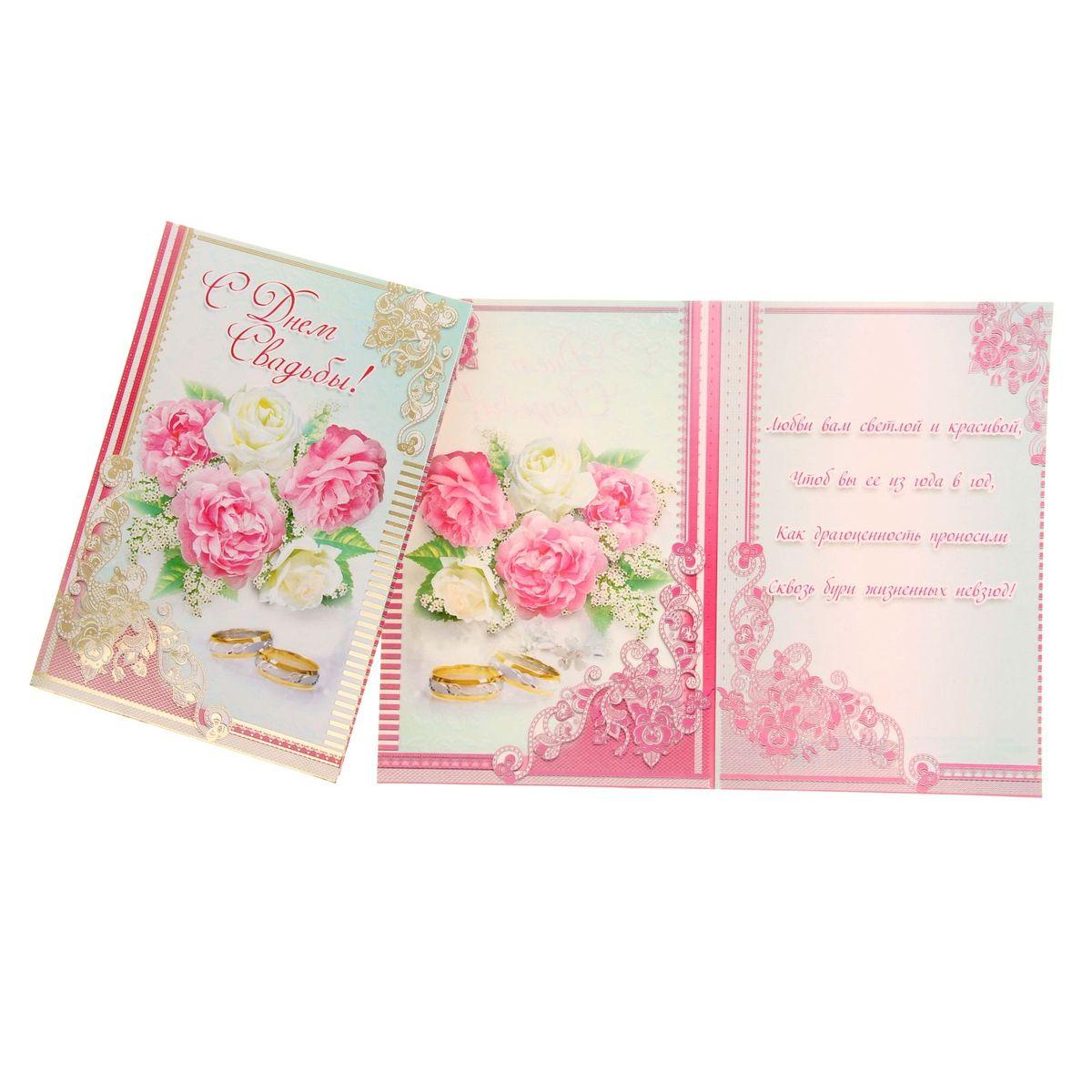 Открытка Sima-land С днем свадьбы! Розы1110941Если вы хотите порадовать себя или близких, создать праздничное настроение и с улыбкой провести памятный день, то вы, несомненно, сделали правильный выбор! Открытка Sima-land С днем свадьбы! Розы, выполненная из плотной бумаги, отличается не только оригинальным дизайном, но и высоким качеством.Лицевая сторона изделия оформлена ярким изображением. Внутри открытка содержит текст с поздравлением.Такая открытка непременно порадует получателя и станет отличным напоминанием о проведенном вместе времени.