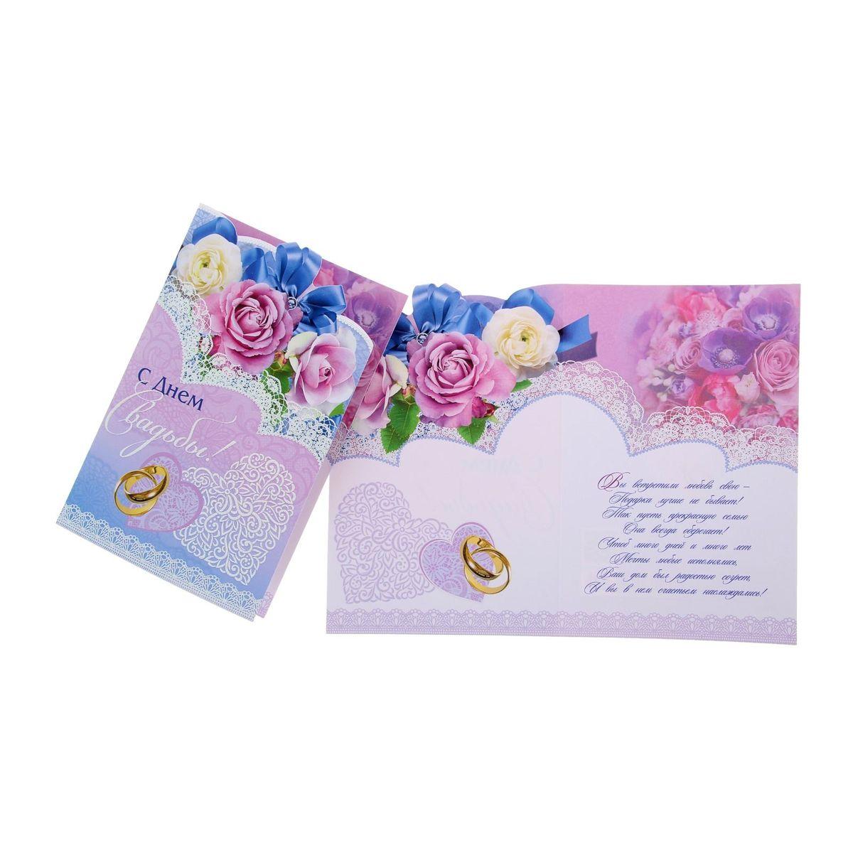 Открытка Русский дизайн С Днем Свадьбы! Кольца, сердечки, цветы, А51117994Если вы хотите порадовать себя или близких, создатьпраздничное настроение и с улыбкой провести памятный день,то вы, несомненно, сделали правильный выбор! Открытка Русский дизайн С Днем Свадьбы! Кольца, сердечки, цветы, выполненная изкартона, отличается не только оригинальнымдизайном, но и высоким качеством.Формат: А5.