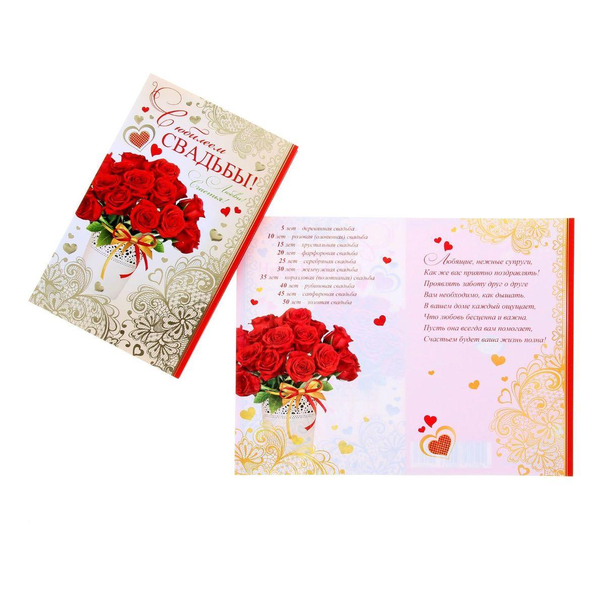 Открытка Мир открыток С юбилеем свадьбы! Розы в вазе ою 0002 открытка конверт с юбилеем студия тётя роза