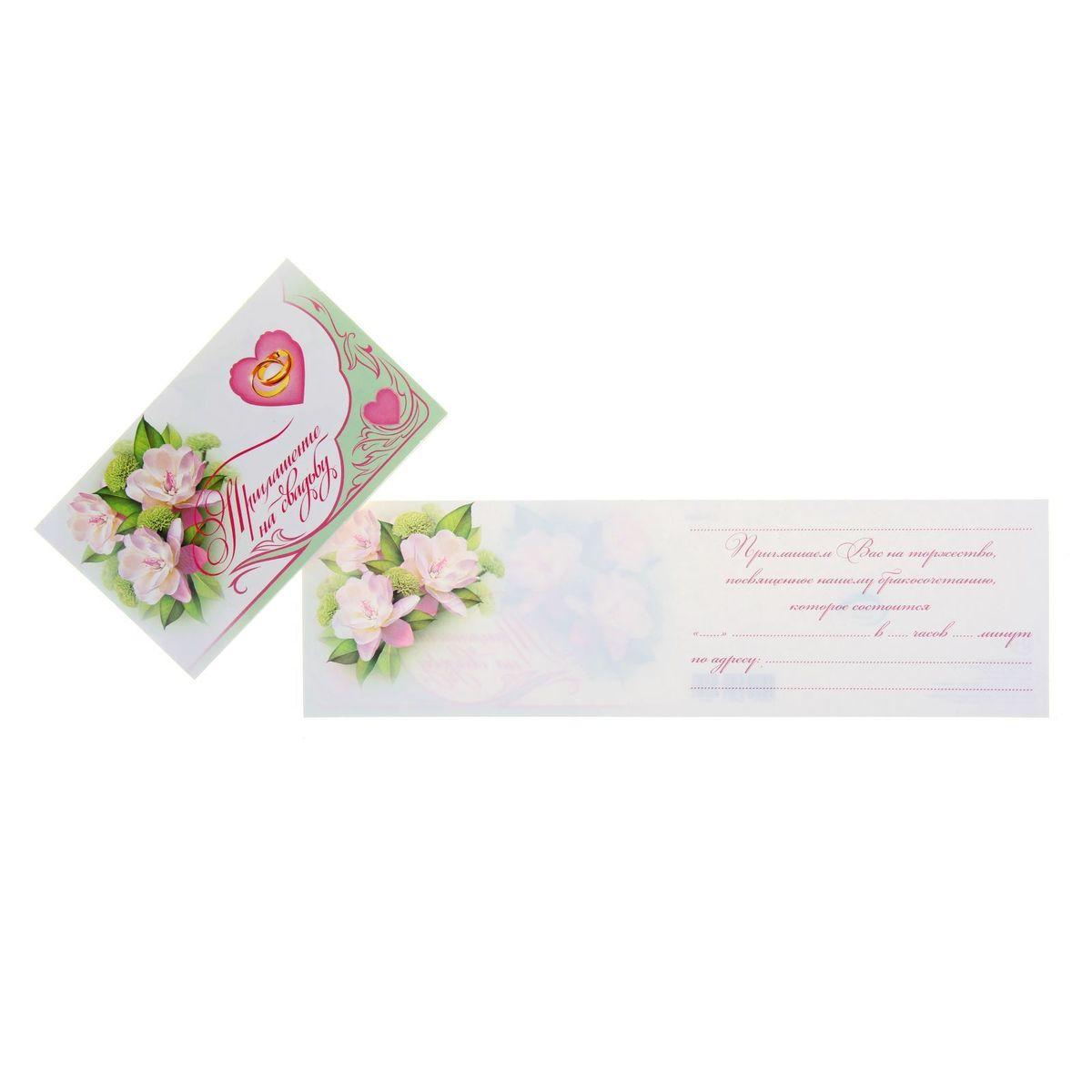Приглашение на свадьбу Мир открыток. 1142705 приглашение на свадьбу канышевы счастливые молодожены 6 шт