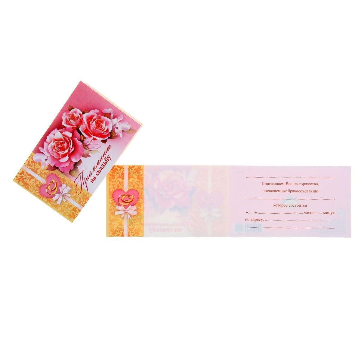 Приглашение на свадьбу Мир открыток Розы и бантик приглашение на свадьбу канышевы счастливые молодожены 6 шт