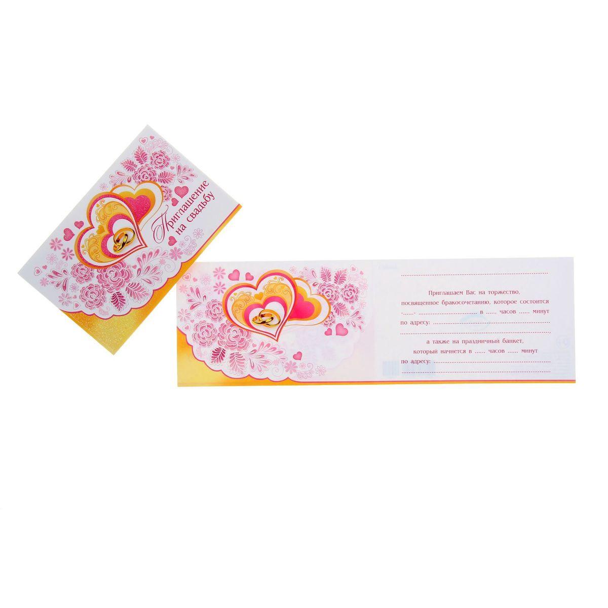Приглашение на свадьбу Мир открыток Сердечки и кольца1142710Приглашение на свадьбу Мир открыток Сердечки и кольца, выполненное из картона, отличается не только оригинальным дизайном, но и высоким качеством. Лицевая сторона изделия оформлена красивым изображением сердечек и колец, изысканным цветочным узором и дополнена глиттером. Внутри содержится поле для записи имени гостя, а также даты и места бракосочетания. Приглашение - один из самых важных элементов вашего торжества. Ведь именно пригласительное письмо станет первым и главным объявлением о том, что вы решили провести столь важное мероприятие. И эта новость обязательно должна быть преподнесена достойным образом. Оригинальный дизайн, цвета и индивидуальные декоративные элементы - вот успех такого приглашения для свадьбы.