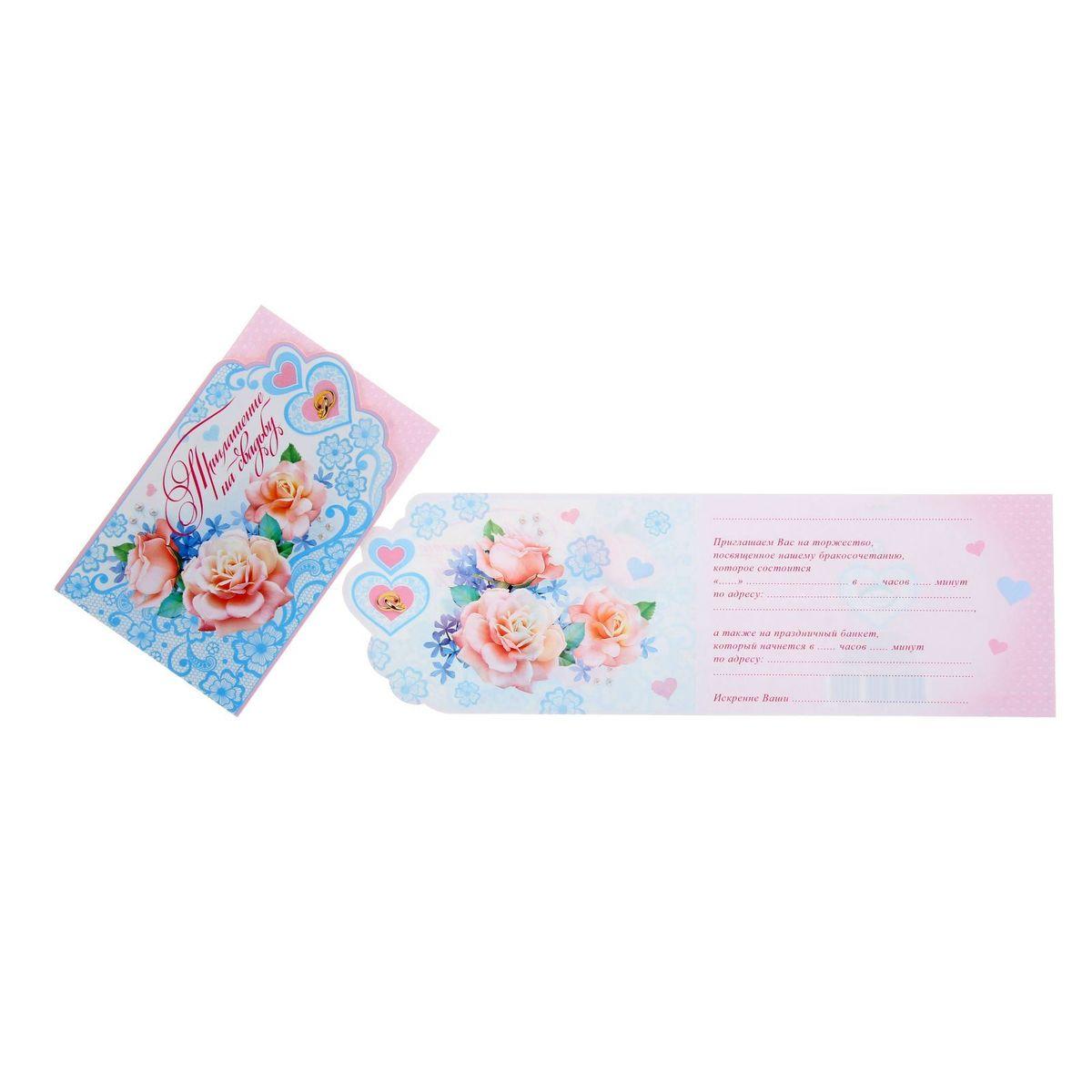 Приглашение на свадьбу Мир открыток Розы приглашение на свадьбу канышевы счастливые молодожены 6 шт