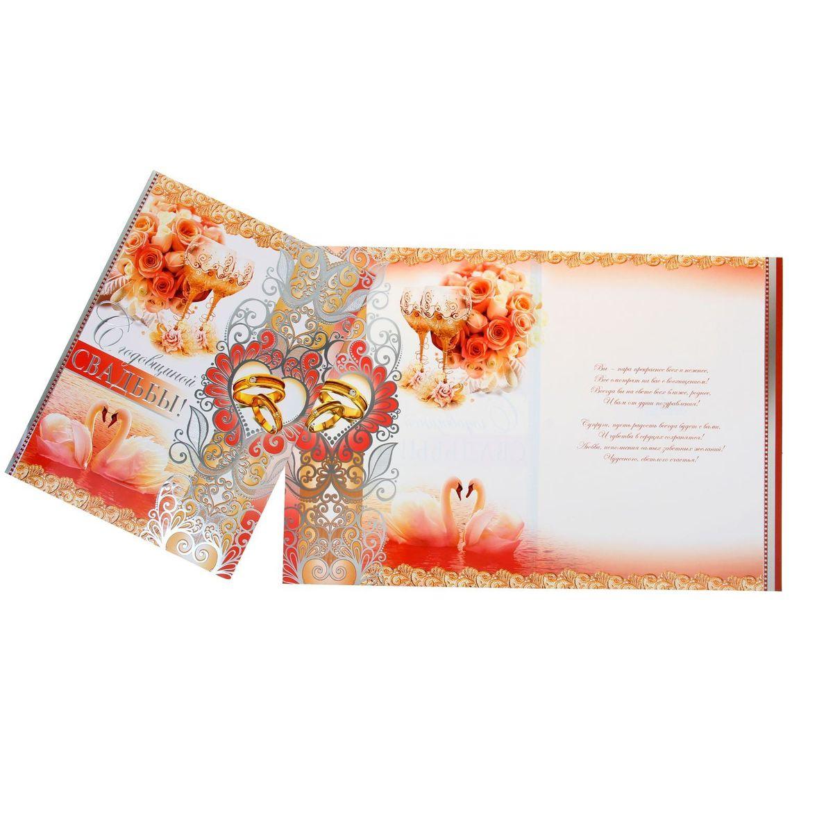 """Если вы хотите порадовать себя или близких, создать  праздничное настроение и с улыбкой провести памятный день,  то вы, несомненно, сделали правильный выбор! Открытка  Атмосфера праздника """"С днем свадьбы!"""", выполненная из  плотной бумаги, отличается не только оригинальным  дизайном, но и высоким качеством.   Лицевая сторона изделия оформлена ярким изображением. Внутри открытка  содержит текст с  поздравлением.   Такая открытка непременно порадует получателя и станет  отличным напоминанием о проведенном вместе времени."""