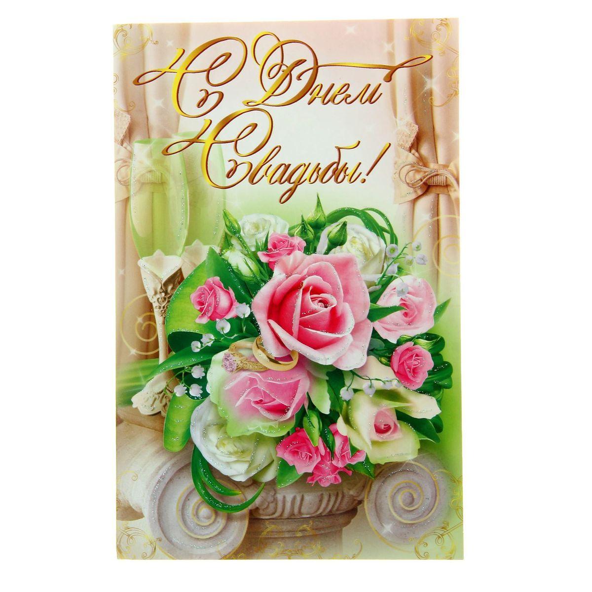 Открытка Эдельвейс С днем свадьбы!. 11623261162326Если вы хотите порадовать себя или близких, создатьпраздничное настроение и с улыбкой провести памятный день,то вы, несомненно, сделали правильный выбор! Открытка Эдельвейс С днем свадьбы!, выполненная из плотной бумаги, отличается не только оригинальным дизайном, но и высоким качеством.