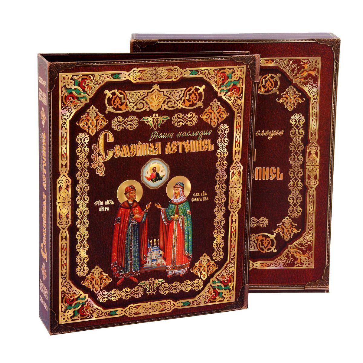Родословная книга Sima-land Семейная летопись (в Православном стиле), 32 x 25,5 x 7 см книга родословная купить в екатеринбурге