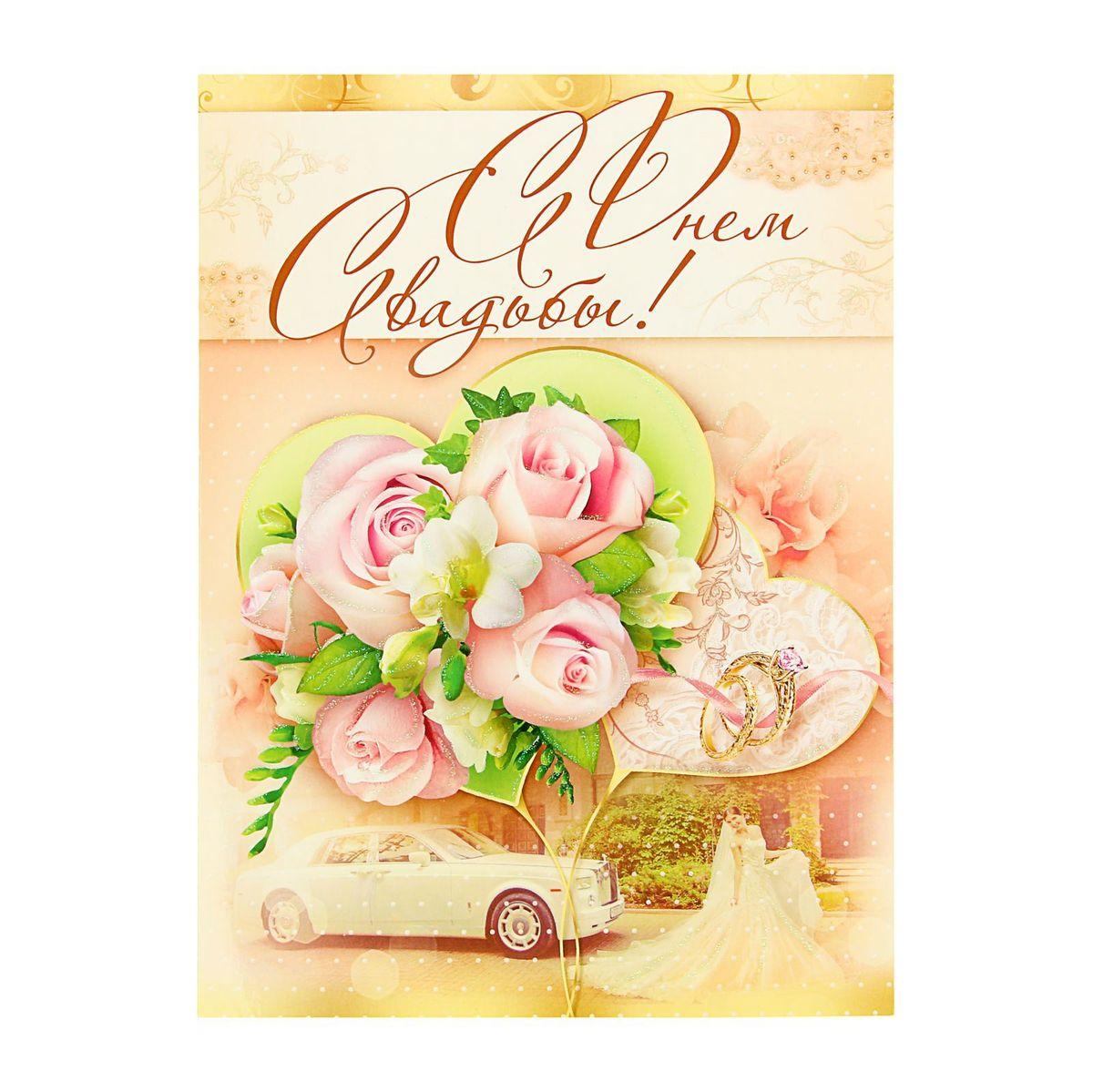 Открытка Эдельвейс С днем свадьбы!. 11802891180289Если вы хотите порадовать себя или близких, создатьпраздничное настроение и с улыбкой провести памятный день,то вы, несомненно, сделали правильный выбор! Открытка Эдельвейс С днем свадьбы!, выполненная из плотной бумаги, отличается не только оригинальным дизайном, но и высоким качеством.