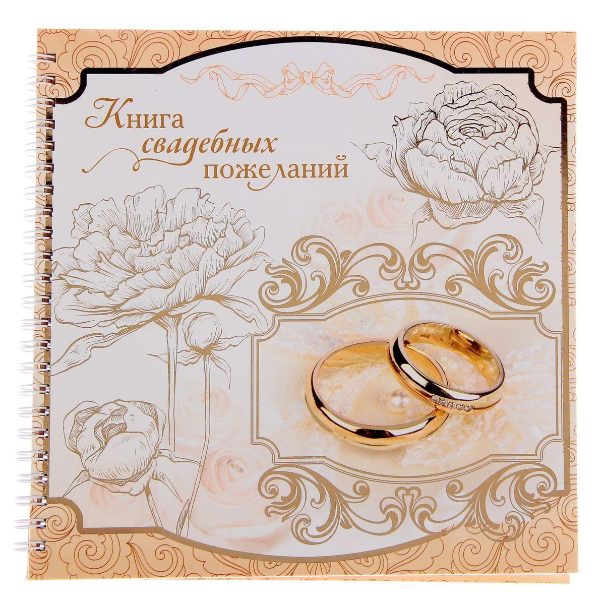 Книга свадебных пожеланий Sima-land Быть всегда друг с другом..., на пружине, 21,7 х 21 см1182859Теперь добрые слова и светлые поздравления останутся с вами на всю жизнь. Через много лет, перечитывая эту чудесную книгу, вы вместе со своей половинкой будете с улыбкой вспоминать о самом счастливом дне в вашей жизни. Сохраните счастливые воспоминания на долгие годы!