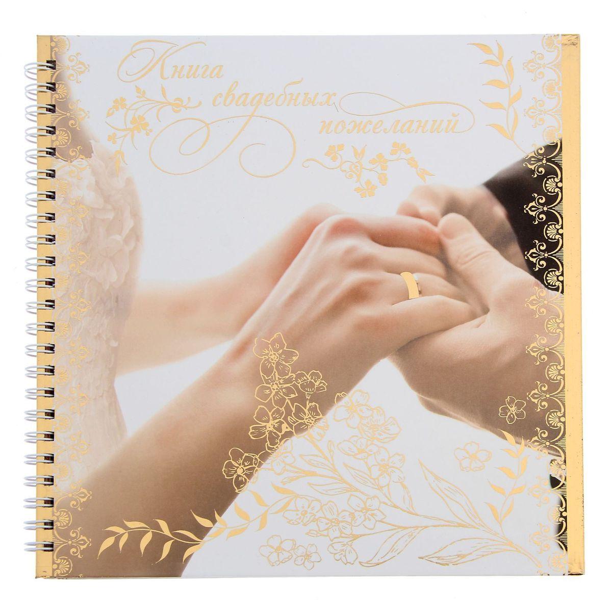 Книга свадебных пожеланий Sima-land Пусть наша нежность и любовь..., на пружине, 21,7 х 21 см1182860Теперь добрые слова и светлые поздравления останутся с вами на всю жизнь. Через много лет, перечитывая эту чудесную книгу, вы вместе со своей половинкой будете с улыбкой вспоминать о самом счастливом дне в вашей жизни. Сохраните счастливые воспоминания на долгие годы!