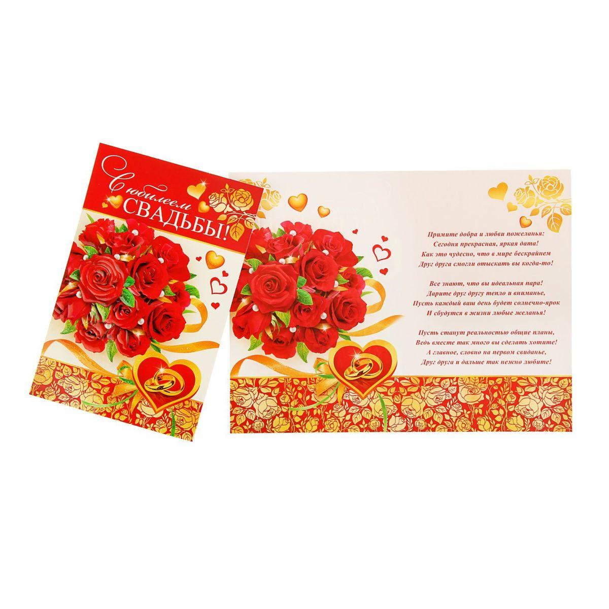 Открытка Мир открыток С юбилеем свадьбы!1185983Если вы хотите порадовать себя или близких, создать праздничное настроение и с улыбкой провести памятный день, то вы, несомненно, сделали правильный выбор! Открытка Мир открыток С юбилеем свадьбы!, выполненная из картона, отличается не только оригинальным дизайном, но и высоким качеством.Лицевая сторона изделия оформлена красивым изображением букета красных роз, дополнена тиснением золотистой фольгой и глиттером. Внутри открытка содержит текст с поздравлением.Такая открытка непременно порадует получателя и станет отличным напоминанием о проведенном вместе времени.